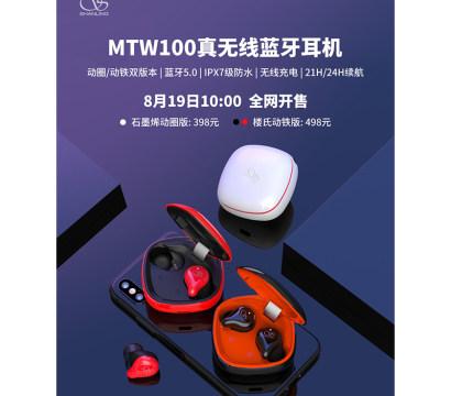 MTW100真无线耳机正式全网开售。